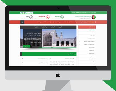 قنصلية افغانستان - موقع برمجة خاصة ووردبريس